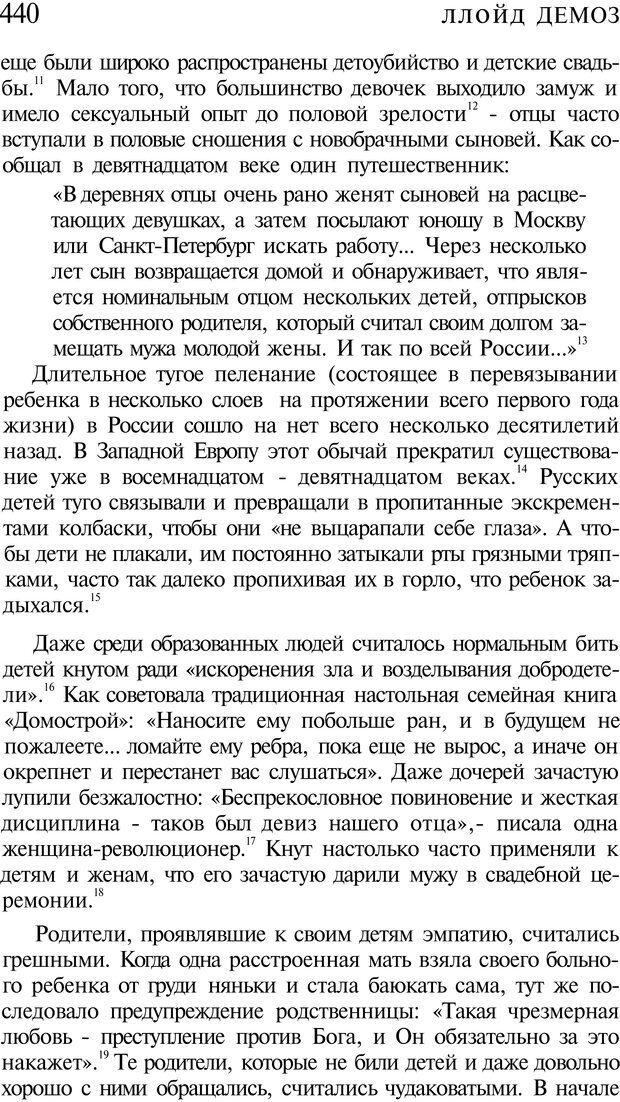 PDF. Психоистория. Демоз Л. Страница 447. Читать онлайн