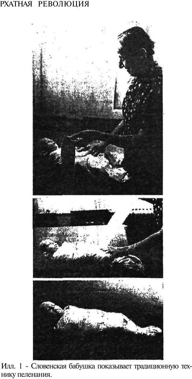PDF. Психоистория. Демоз Л. Страница 448. Читать онлайн