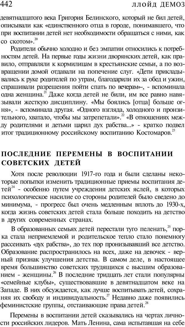 PDF. Психоистория. Демоз Л. Страница 449. Читать онлайн