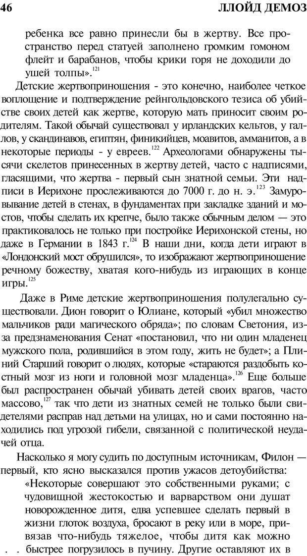 PDF. Психоистория. Демоз Л. Страница 45. Читать онлайн