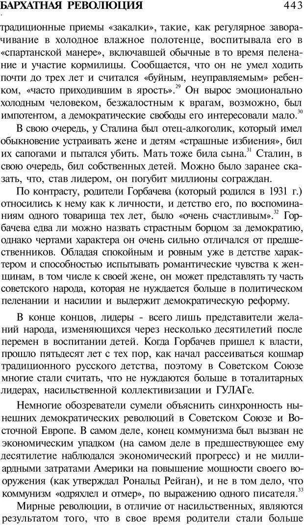 PDF. Психоистория. Демоз Л. Страница 450. Читать онлайн