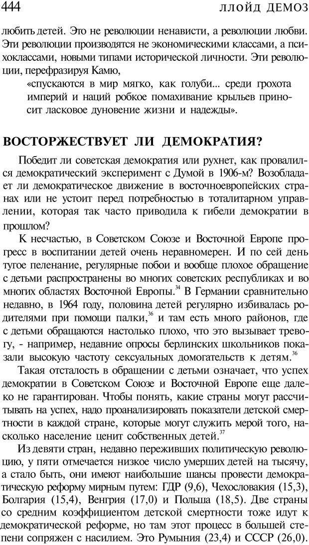 PDF. Психоистория. Демоз Л. Страница 451. Читать онлайн