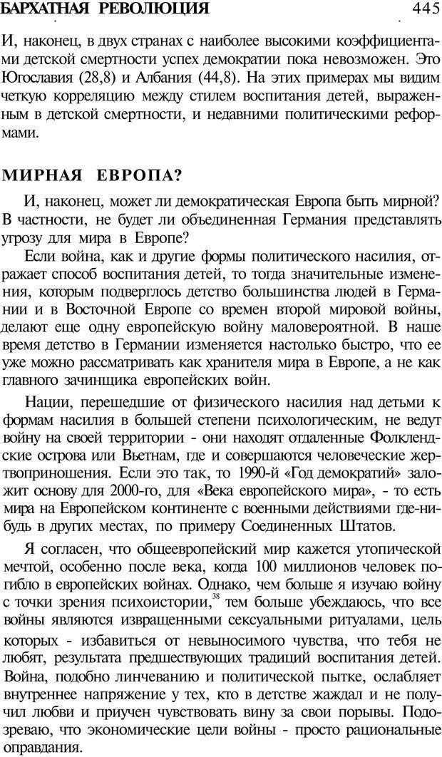 PDF. Психоистория. Демоз Л. Страница 452. Читать онлайн