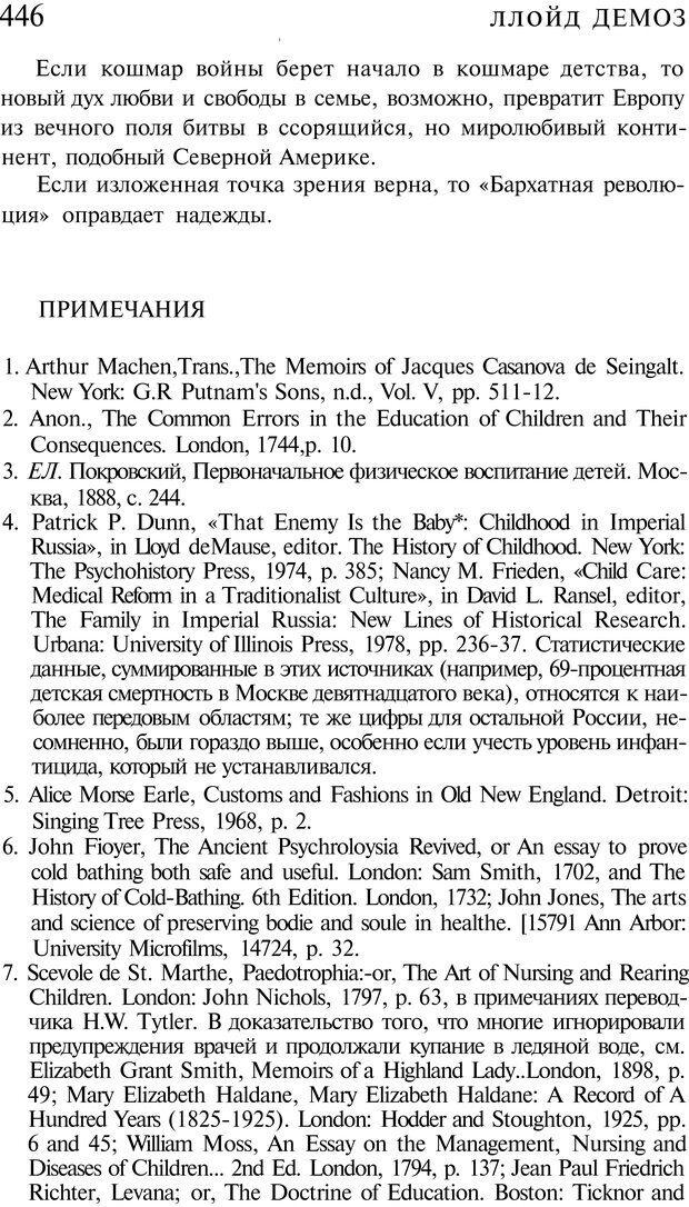 PDF. Психоистория. Демоз Л. Страница 453. Читать онлайн