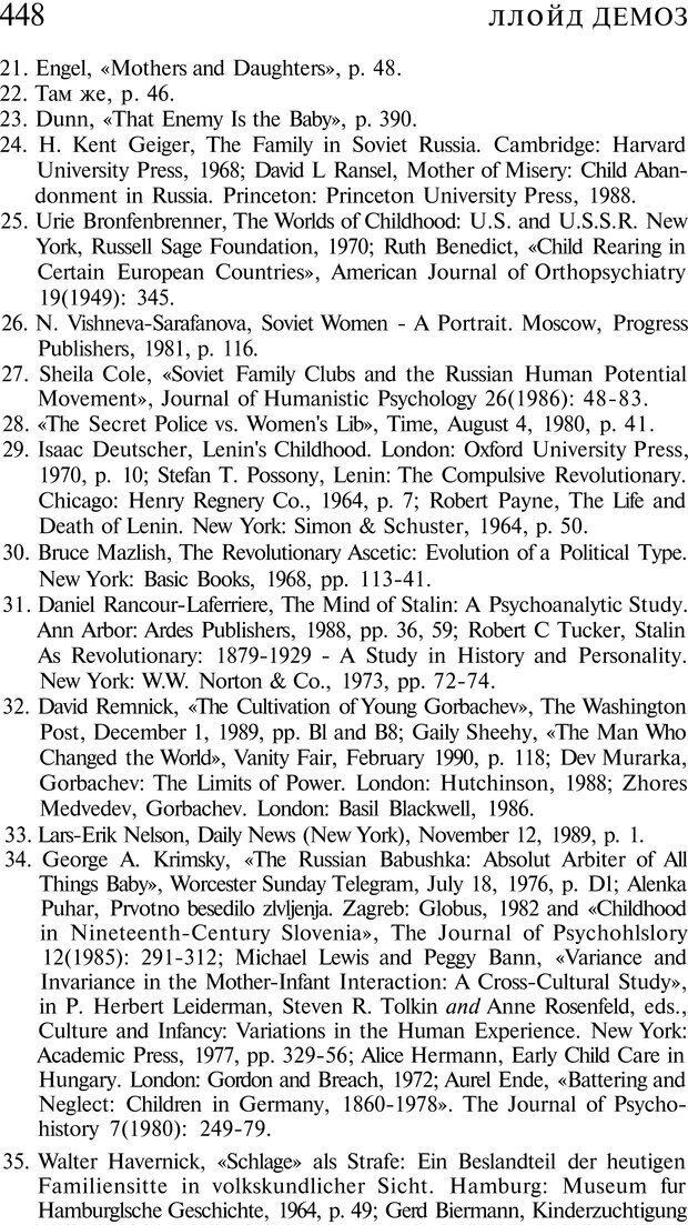PDF. Психоистория. Демоз Л. Страница 455. Читать онлайн