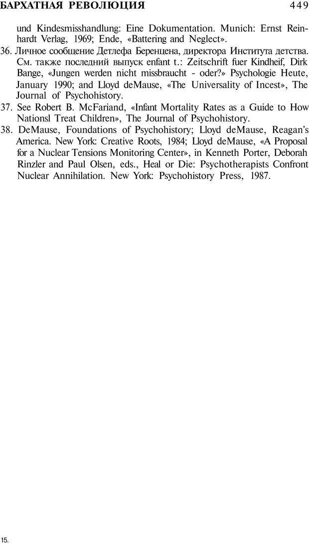 PDF. Психоистория. Демоз Л. Страница 456. Читать онлайн