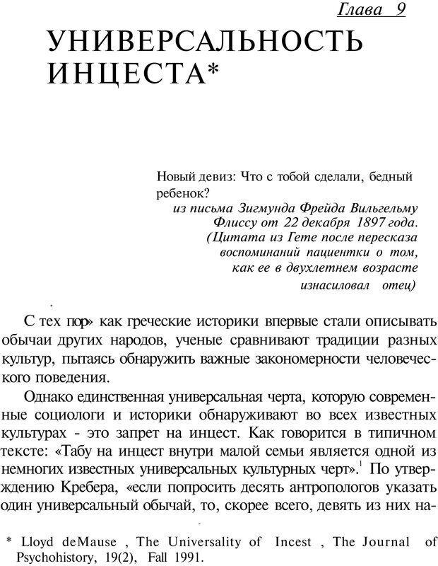 PDF. Психоистория. Демоз Л. Страница 457. Читать онлайн