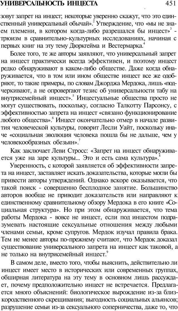 PDF. Психоистория. Демоз Л. Страница 458. Читать онлайн