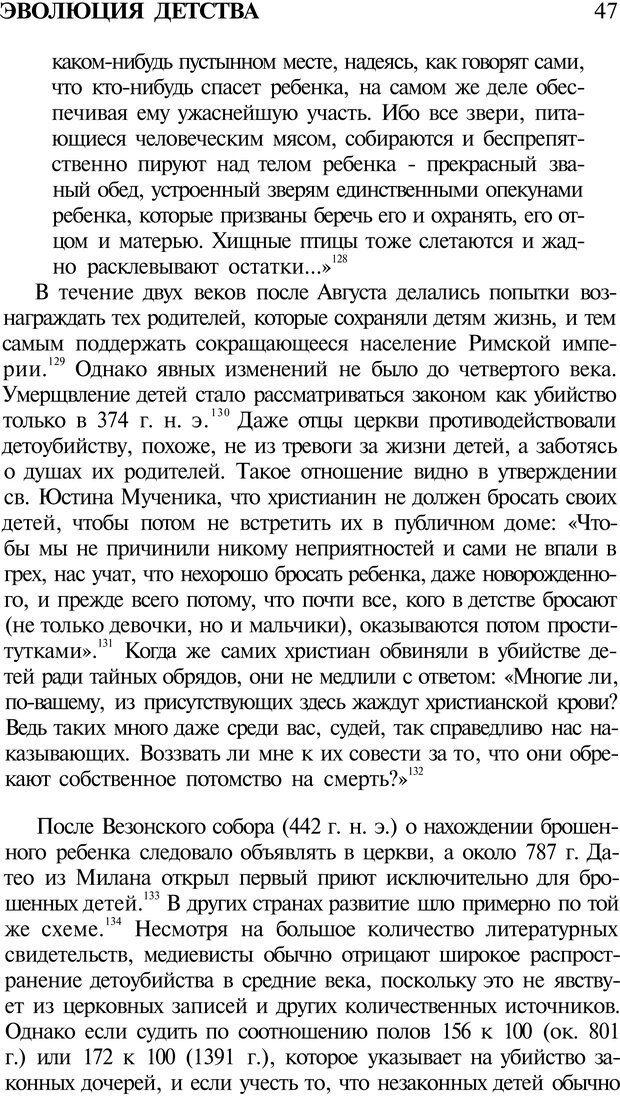 PDF. Психоистория. Демоз Л. Страница 46. Читать онлайн