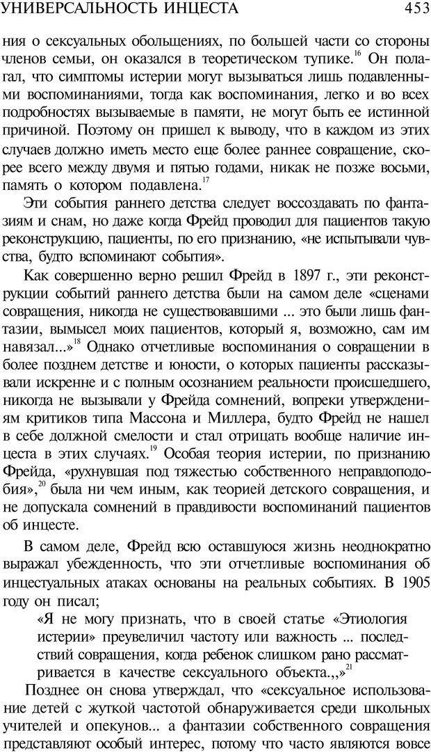 PDF. Психоистория. Демоз Л. Страница 460. Читать онлайн