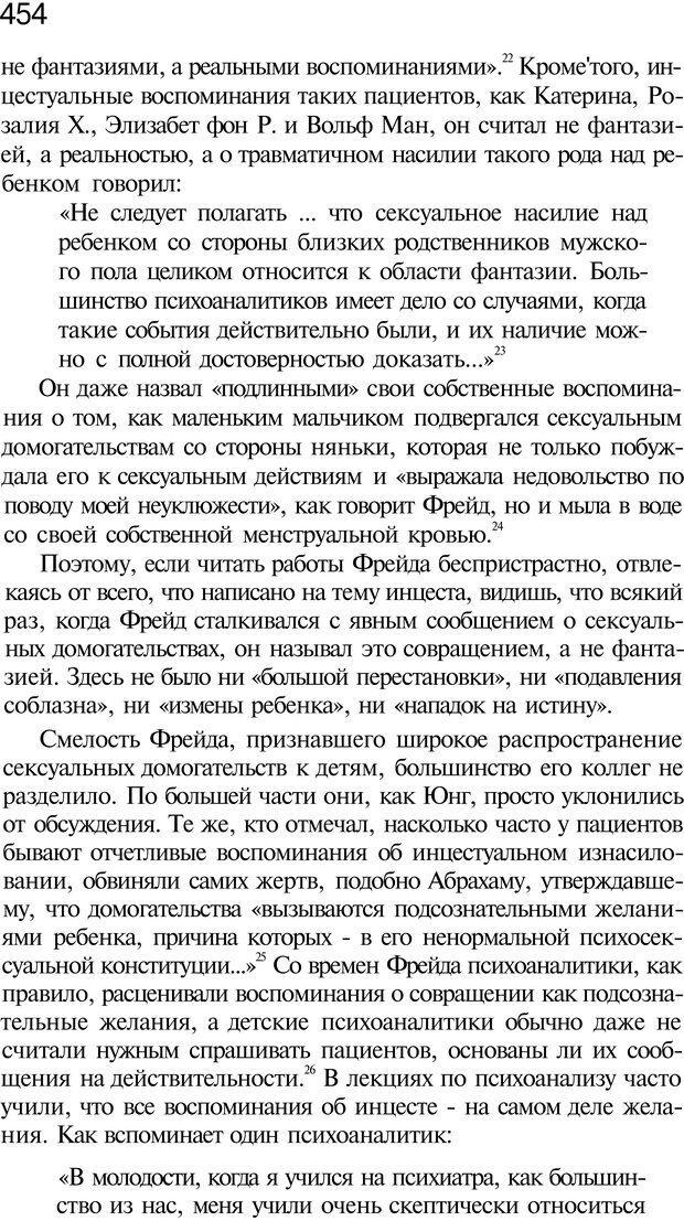PDF. Психоистория. Демоз Л. Страница 461. Читать онлайн