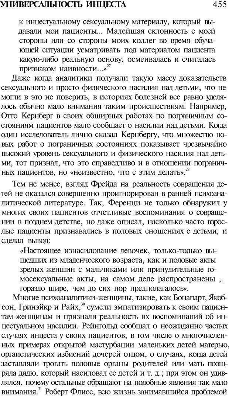 PDF. Психоистория. Демоз Л. Страница 462. Читать онлайн