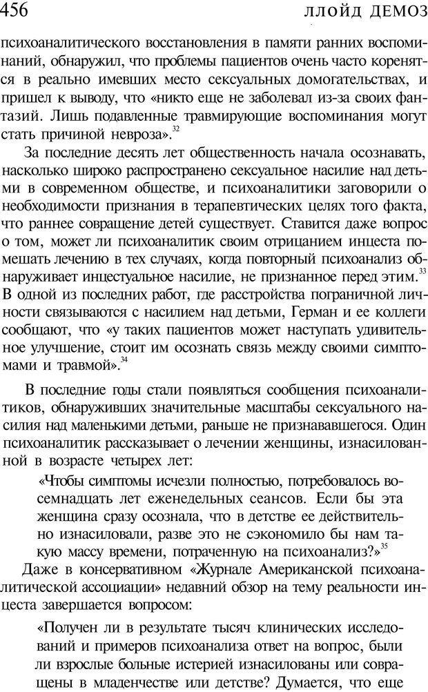 PDF. Психоистория. Демоз Л. Страница 463. Читать онлайн