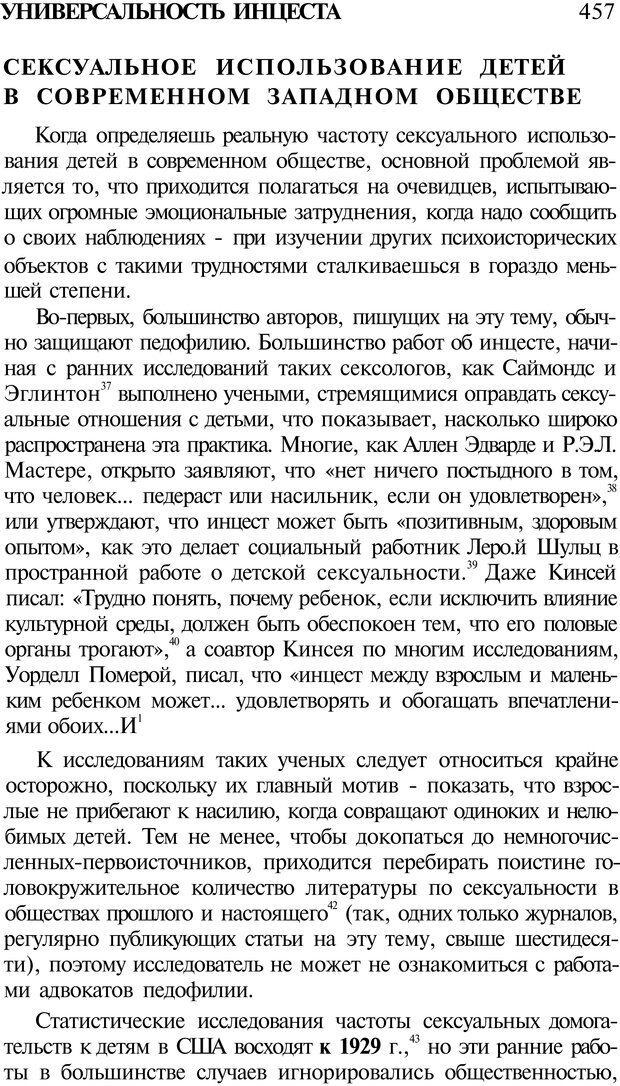 PDF. Психоистория. Демоз Л. Страница 464. Читать онлайн