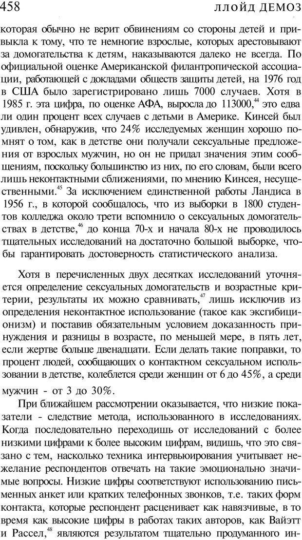 PDF. Психоистория. Демоз Л. Страница 465. Читать онлайн