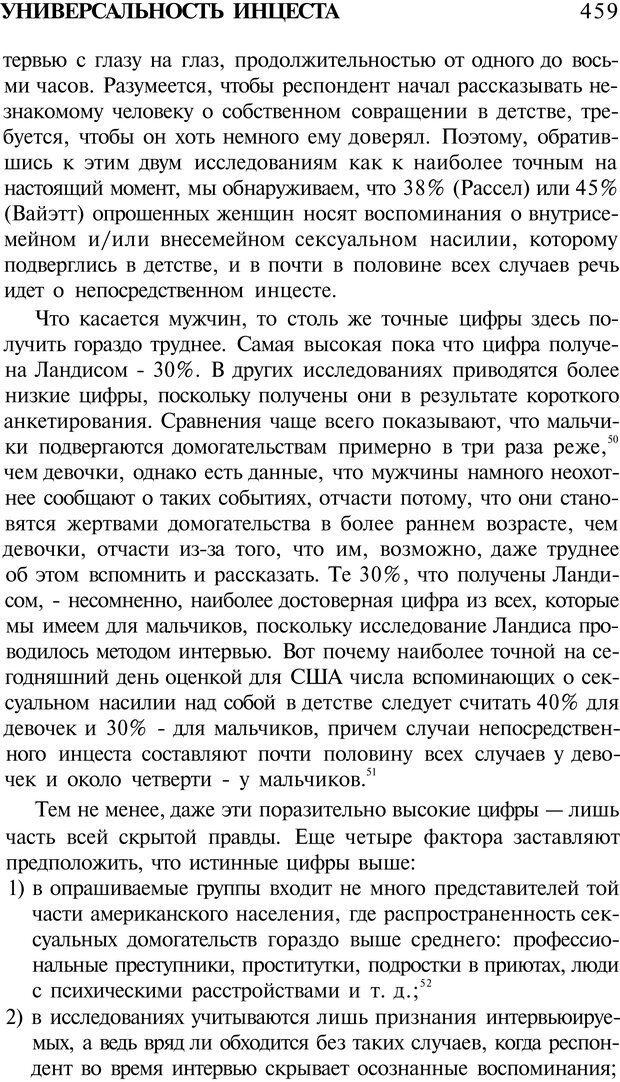 PDF. Психоистория. Демоз Л. Страница 466. Читать онлайн