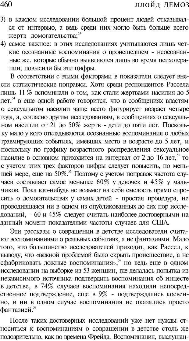 PDF. Психоистория. Демоз Л. Страница 467. Читать онлайн