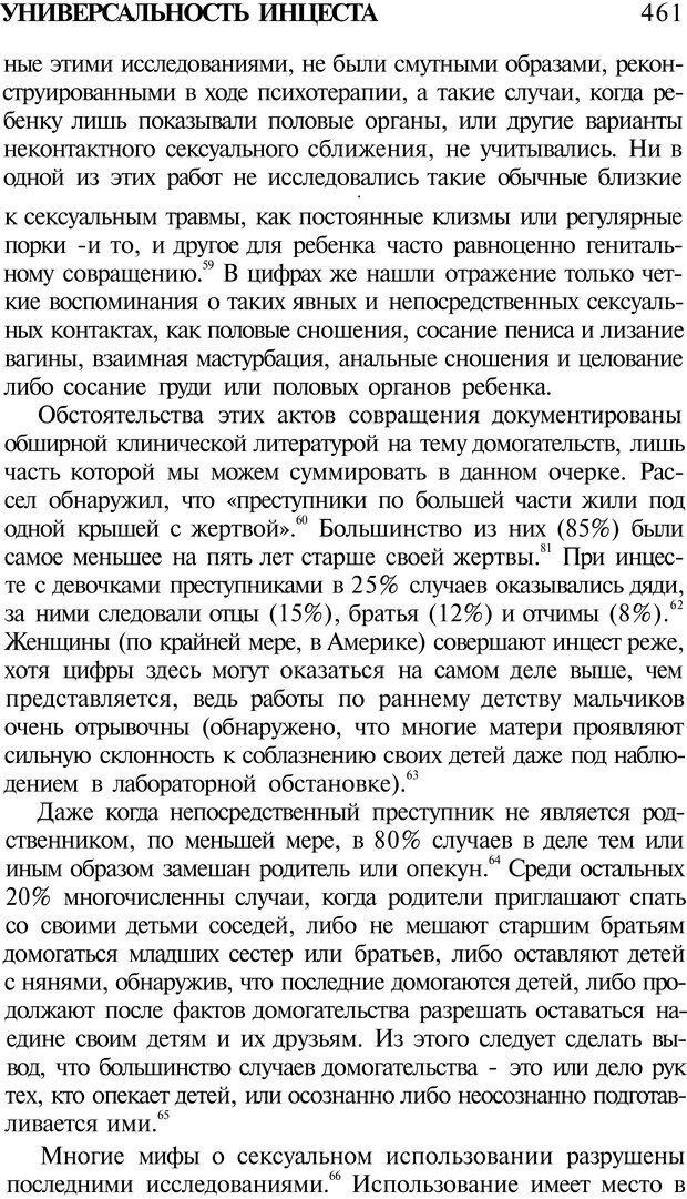 PDF. Психоистория. Демоз Л. Страница 468. Читать онлайн