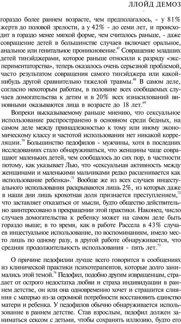 PDF. Психоистория. Демоз Л. Страница 469. Читать онлайн