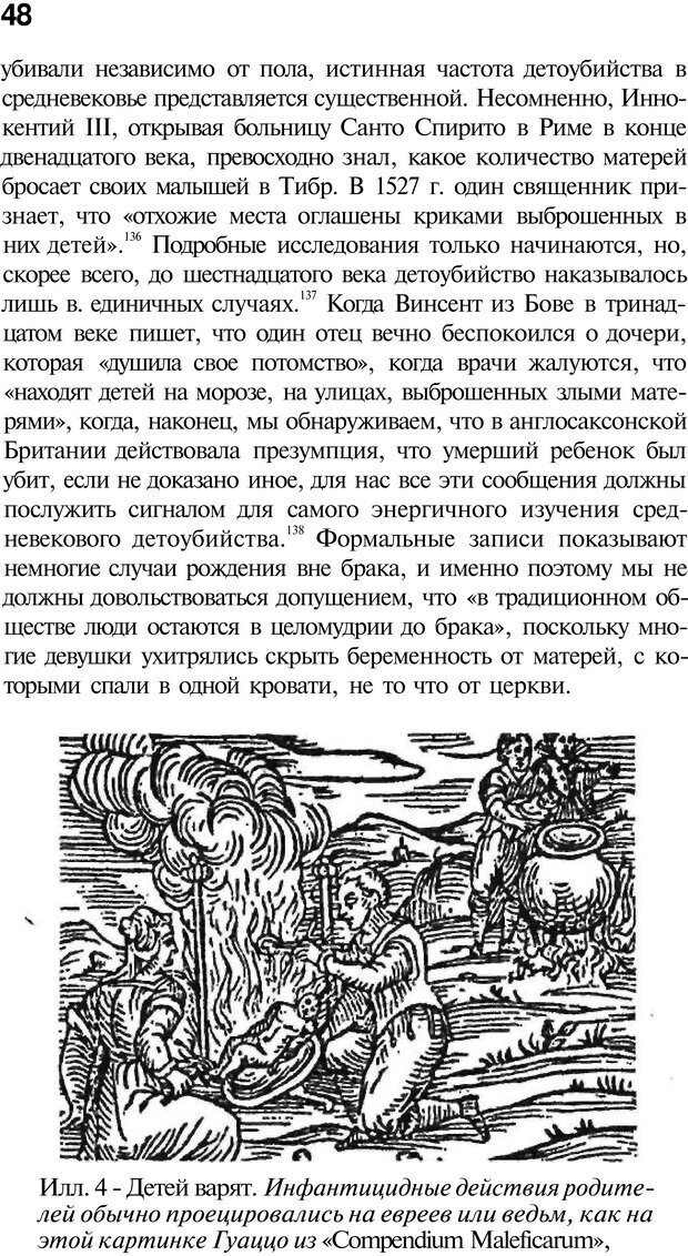 PDF. Психоистория. Демоз Л. Страница 47. Читать онлайн