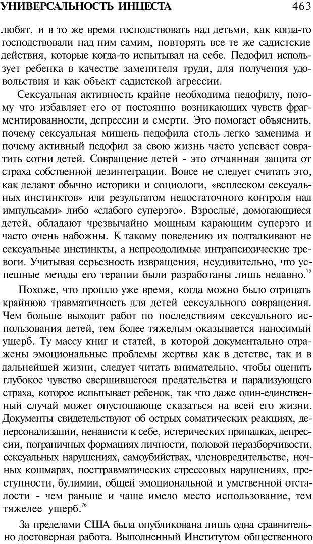 PDF. Психоистория. Демоз Л. Страница 470. Читать онлайн