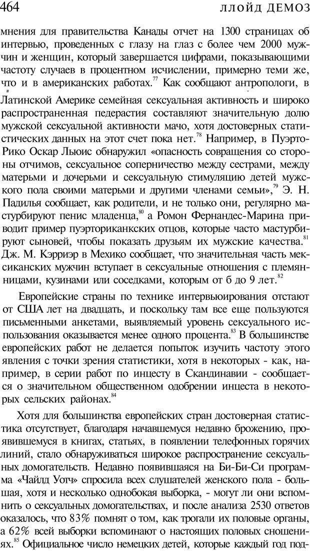 PDF. Психоистория. Демоз Л. Страница 471. Читать онлайн