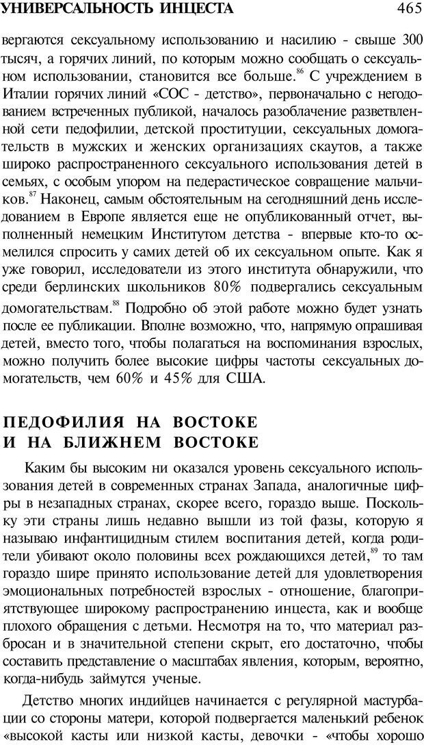 PDF. Психоистория. Демоз Л. Страница 472. Читать онлайн