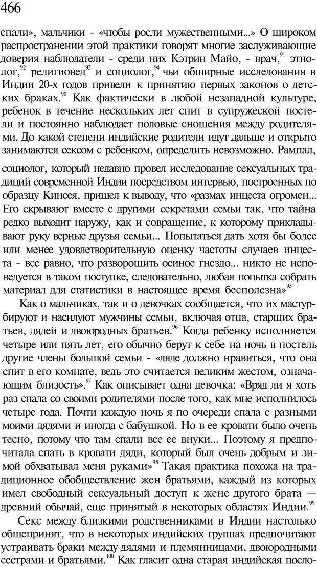 PDF. Психоистория. Демоз Л. Страница 473. Читать онлайн