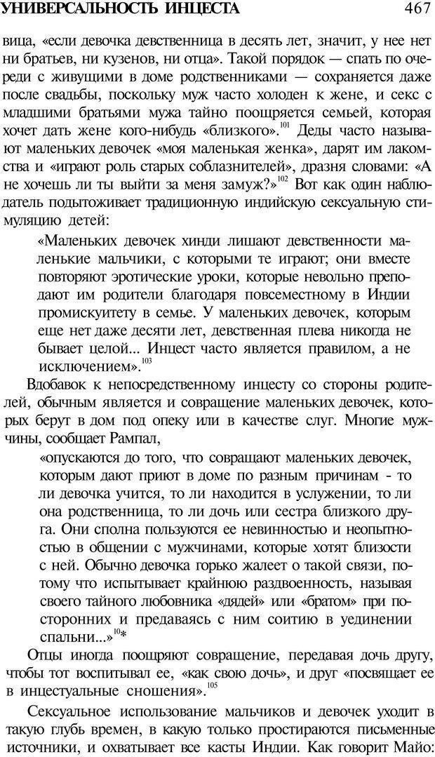 PDF. Психоистория. Демоз Л. Страница 474. Читать онлайн