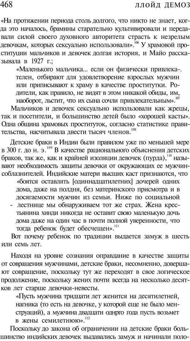 PDF. Психоистория. Демоз Л. Страница 475. Читать онлайн
