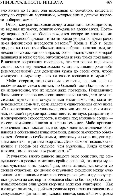 PDF. Психоистория. Демоз Л. Страница 476. Читать онлайн