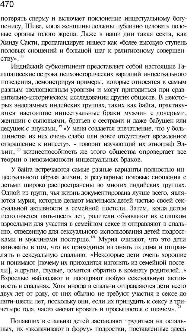 PDF. Психоистория. Демоз Л. Страница 477. Читать онлайн