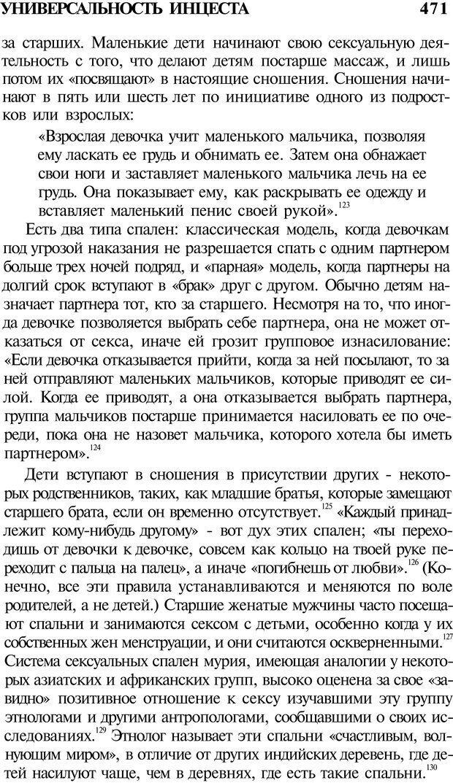 PDF. Психоистория. Демоз Л. Страница 478. Читать онлайн