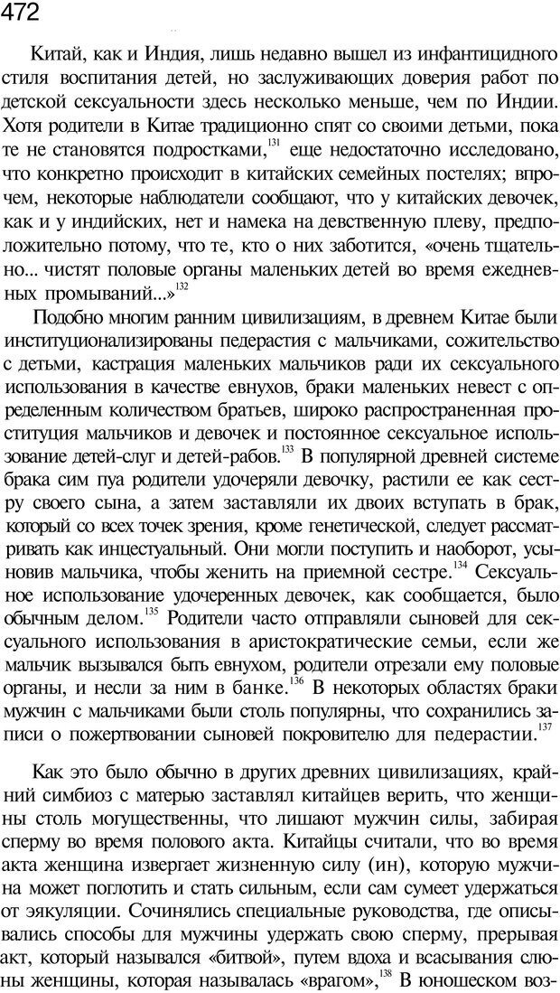 PDF. Психоистория. Демоз Л. Страница 479. Читать онлайн