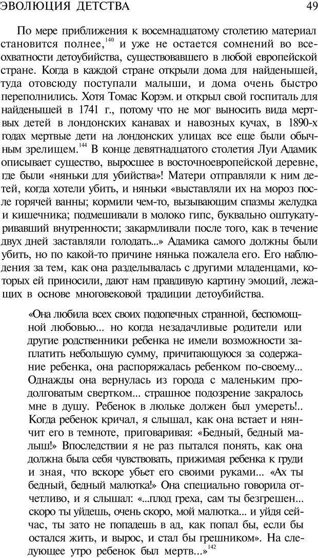PDF. Психоистория. Демоз Л. Страница 48. Читать онлайн