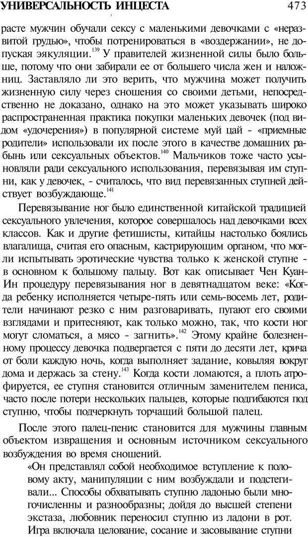 PDF. Психоистория. Демоз Л. Страница 480. Читать онлайн