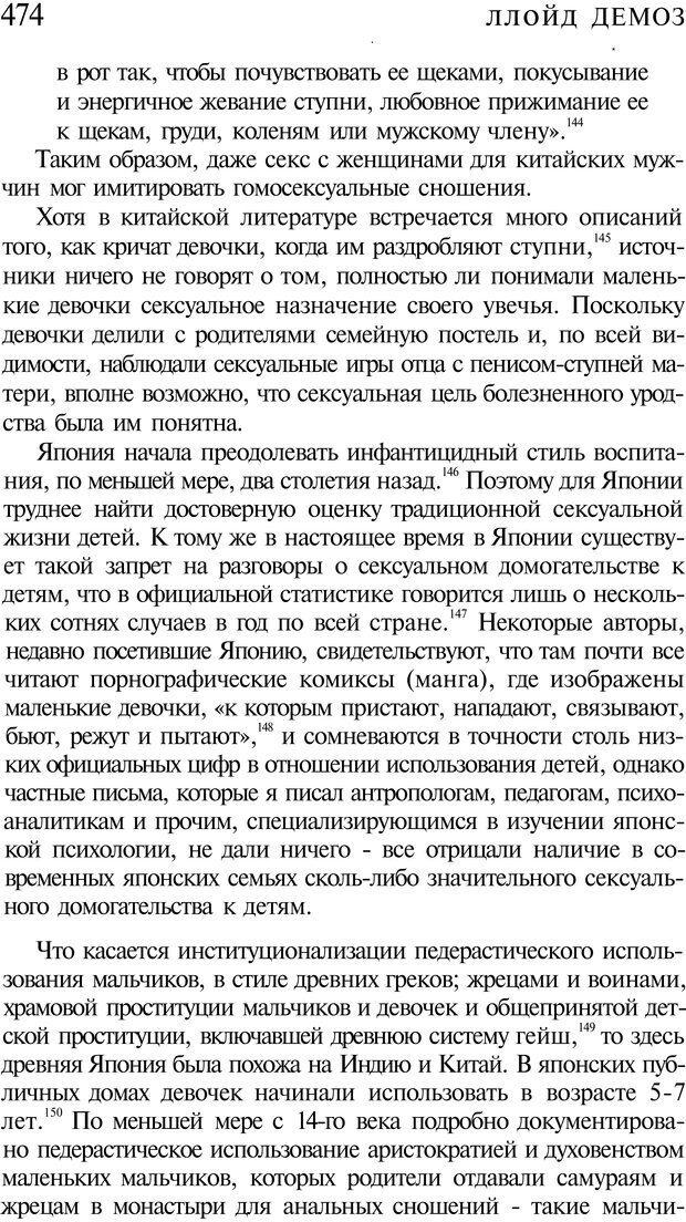 PDF. Психоистория. Демоз Л. Страница 481. Читать онлайн
