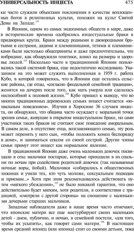 PDF. Психоистория. Демоз Л. Страница 482. Читать онлайн