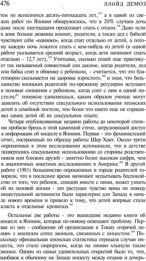 PDF. Психоистория. Демоз Л. Страница 483. Читать онлайн