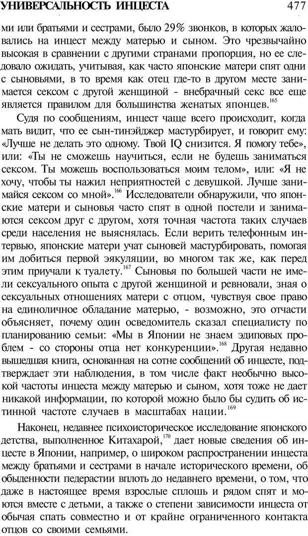 PDF. Психоистория. Демоз Л. Страница 484. Читать онлайн