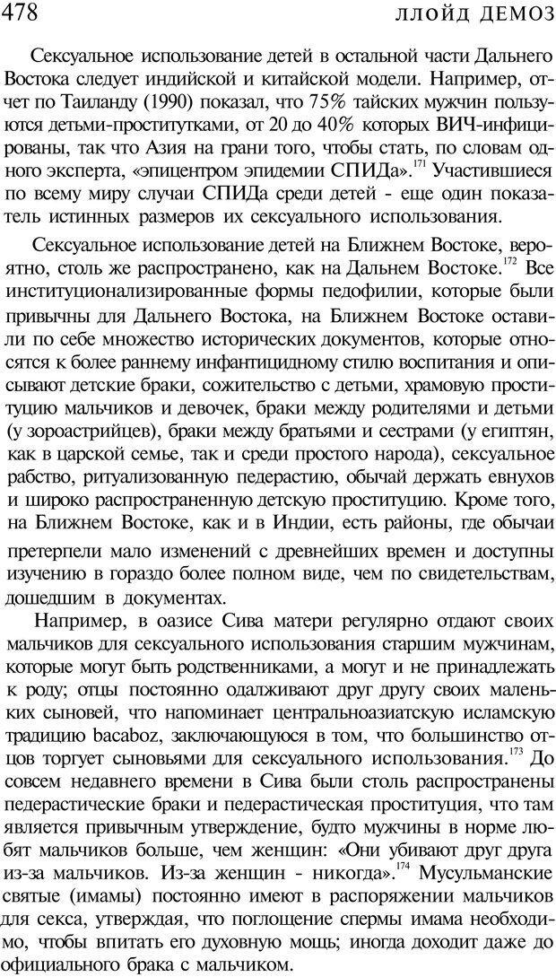 PDF. Психоистория. Демоз Л. Страница 485. Читать онлайн