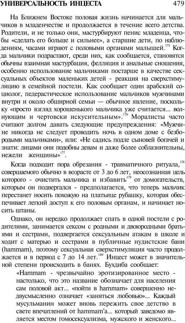 PDF. Психоистория. Демоз Л. Страница 486. Читать онлайн