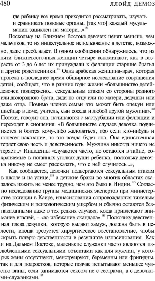 PDF. Психоистория. Демоз Л. Страница 487. Читать онлайн