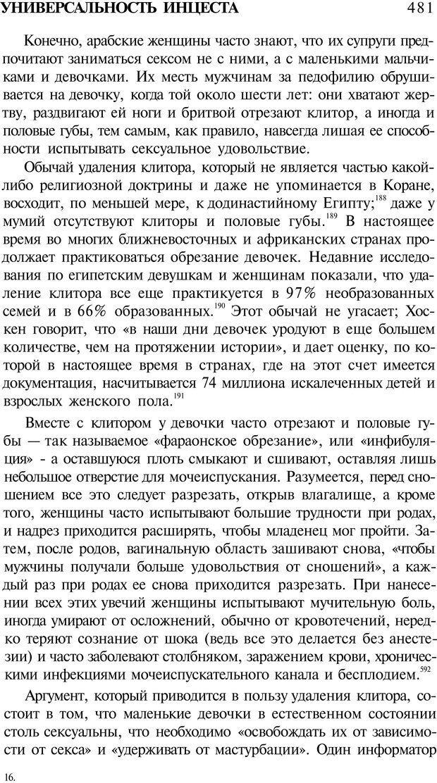 PDF. Психоистория. Демоз Л. Страница 488. Читать онлайн