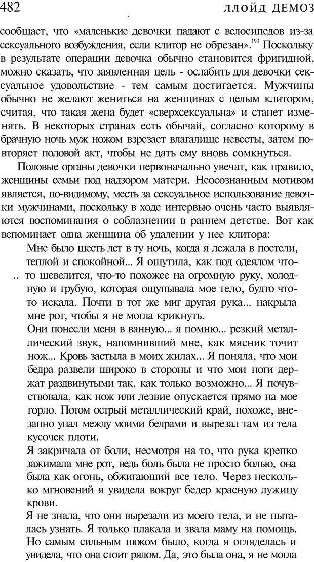 PDF. Психоистория. Демоз Л. Страница 489. Читать онлайн