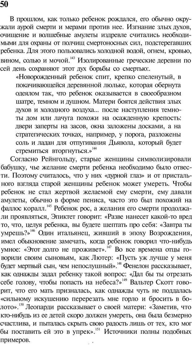 PDF. Психоистория. Демоз Л. Страница 49. Читать онлайн