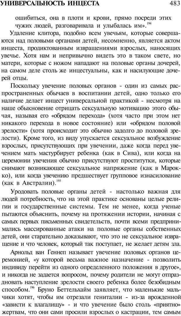 PDF. Психоистория. Демоз Л. Страница 490. Читать онлайн