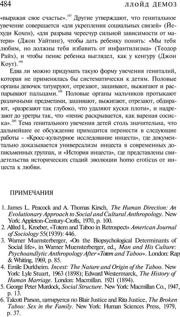 PDF. Психоистория. Демоз Л. Страница 491. Читать онлайн