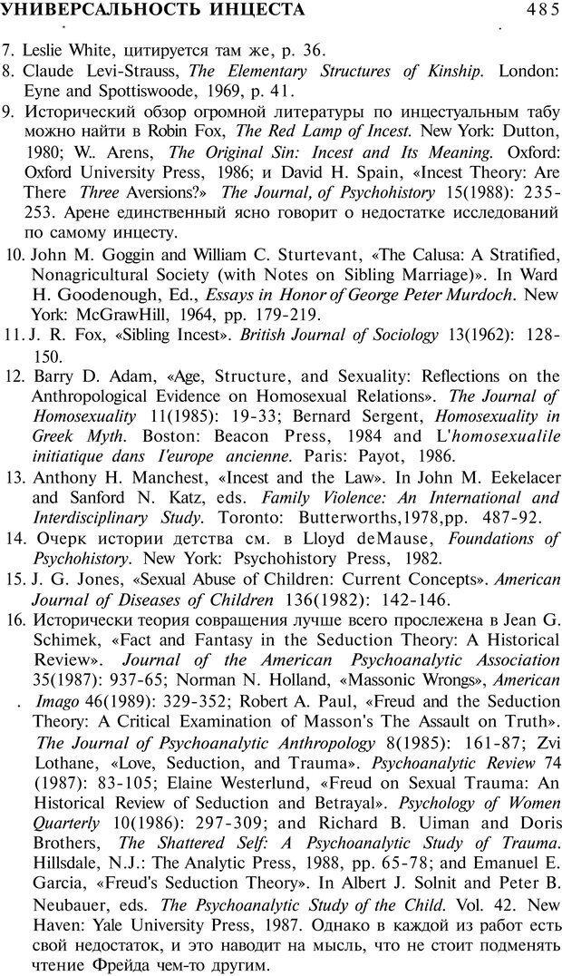 PDF. Психоистория. Демоз Л. Страница 492. Читать онлайн