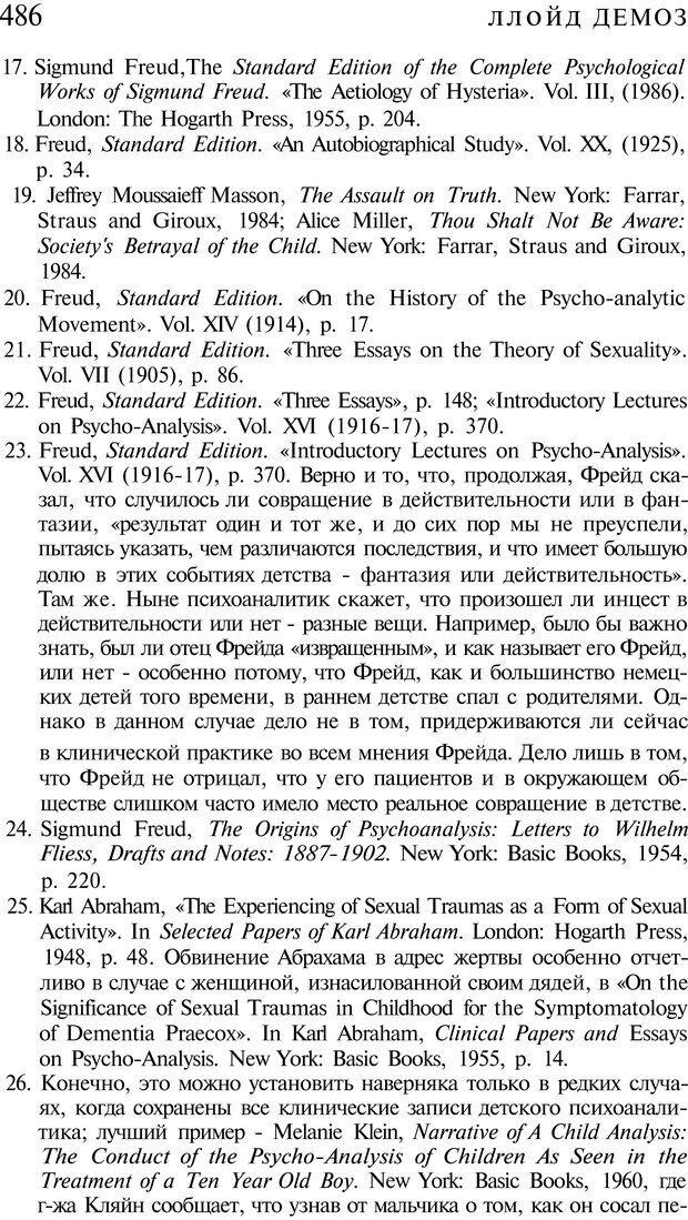 PDF. Психоистория. Демоз Л. Страница 493. Читать онлайн